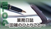 業務日誌~田端のひとりごと~