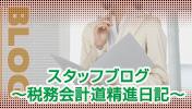 スタッフブログ~税務会計道精進日記~